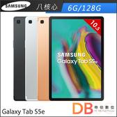 Samsung Galaxy Tab S5e Wi-Fi T720 八核 128G(六期零利率)-送保護貼+原廠皮套+64G SD