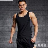 運動套裝男夏季休閒透氣背心寬鬆速干訓練健身服 QW9481【衣好月圓】