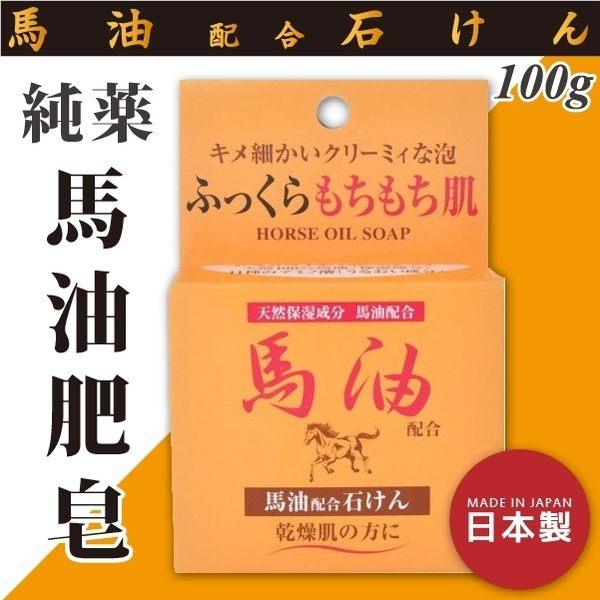 日本【純藥】馬油肥皂