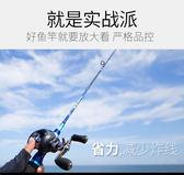 路亞竿碳素遠投馬口黑魚竿紡車輪漁具魚竿拋竿釣魚竿 晶彩生活