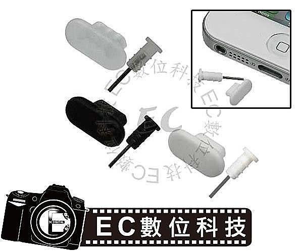 【EC數位】iPhone4S iPAD4 iPAD3 NEW iPAD MINI IPHONE5 IPHONE5S IPHONE5C 耳機 傳輸孔 防塵套