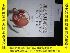 二手書博民逛書店罕見集團戰略與文化Y211077 曾良才 航空工業