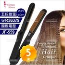 WomanHouse五波玉米夾(JF-559)國際電壓[59107]