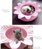 貓咪貓窩可拆洗寵物可愛狗狗窩菊花窩荷花窩用品igo  夢想生活家