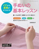 高橋惠美子基礎手縫技巧教學作品集(日文MOOK)