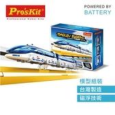 ProsKit 科學玩具 GE-633 磁懸浮列車 台灣寶工