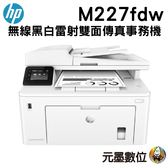 【限時促銷↘9900】HP LaserJet Pro MFP M227fdw 無線黑白雷射雙面傳真事務機