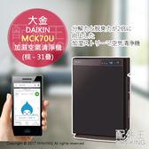 日本代購 2017 DAIKIN 大金 MCK70U 加濕 空氣清淨機 除臭 PM2.5 集塵 16坪 棕