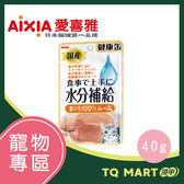AIXIA 水份補給軟包2號-鮪魚慕思狀40g【TQ MART】