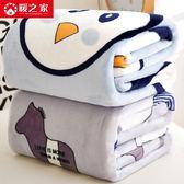 夏季空調毯薄午睡毯加厚單雙人毛毯法蘭絨毯子珊瑚絨床單毛巾毯   SMY9130【男人與流行】