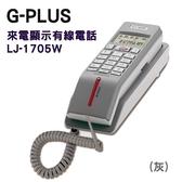 G-PLUS  壁掛式 來電顯式有線電話 LJ-1705W  (黑 / 灰兩色)