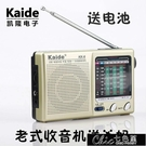 收音機Kaide/凱迪 KK-9老式老人簡單操作半導體收音機5號電池插電全【全館免運】