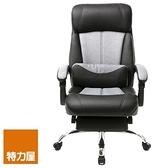 特力屋 丹尼爾高背全躺式扶手椅 腳架附屬 型號CYL56