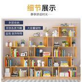書架書櫃書架落地簡易書桌置物架桌子桌面簡約客廳桌上收納學生小書架【快速出貨】JY