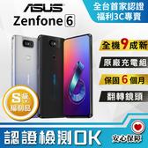 【S級福利品】ASUS ZENFONE 6 (6G/128G) ZS630KL 翻轉相機 附原廠充電組