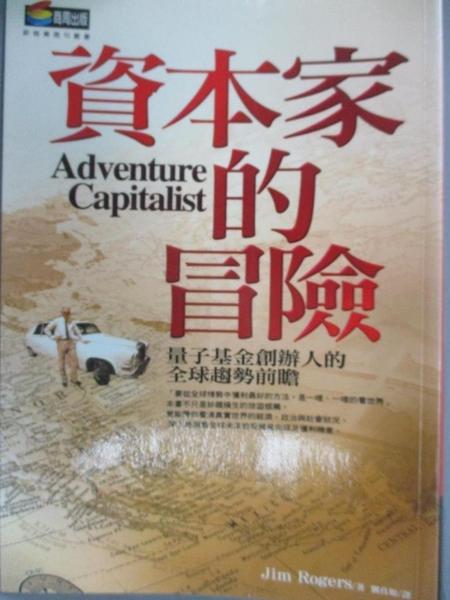 【書寶二手書T6/財經企管_CPB】資本家的冒險_羅傑斯, 劉真