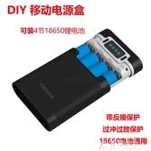 行動電源盒數顯4節18650鋰電池充電器充電寶DIY套料免焊接液晶屏 快速出後