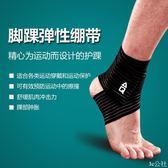足球籃球扭傷防護薄款男女 繃帶護腳踝運動護具