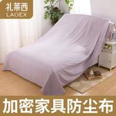 防塵佈-家具防塵布遮蓋防灰塵沙發遮灰布床防塵罩遮塵布大蓋布擋灰布家用 完美