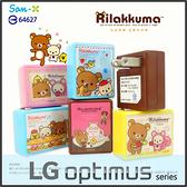 ☆正版授權 方型拉拉熊 USB充電器/旅充/LG Optimus L4/L4II E440/L5 E612/L5II E450/DUET E455/L7 P705/P713/Duet+ P715