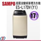 【信源電器】17公斤SAMPO聲寶超震波變頻洗衣機 ES-L17DV (Y1)