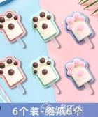 硅膠雪糕模具家用自制兒童可愛冰淇淋冰棒冰格果凍冰棍冰糕冰激凌 小城驛站