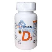 悠活原力 維生素D3 400IU 120粒/瓶◆德瑞健康家◆
