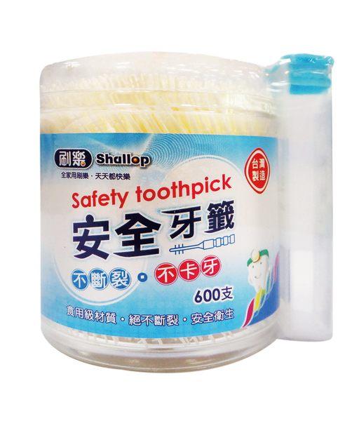 刷樂 安全牙籤 600支贈外出攜帶盒◆德瑞健康家◆