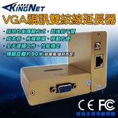 【台灣安防】監視器 VGA訊號延長器 90M 雙絞線 影音傳輸器 放大器 延長器 簡單佈線