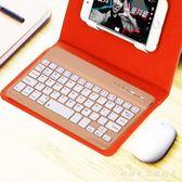 超薄平板手機藍芽鍵盤通用兼容安卓蘋果ipad電腦迷你無線鍵盤皮套 igo科炫數位旗艦店