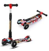 鳳凰兒童滑板車折疊音樂四輪閃光2-12歲滑滑車三輪踏板車男孩女孩 居享優品