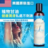 潤滑液 情趣用品 美國Intimate Earth(雪融)Hydra水基潤滑液『交換禮物』