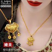 越南黃金長命鎖項鍊女鎖骨成人新款久不掉色歐幣鍍24K999沙金首飾【快速出貨85折】
