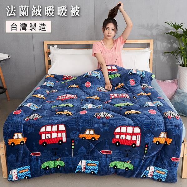 台灣製 雙面法蘭絨厚舖棉暖暖被【淘氣車車】150x200cm