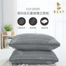【BEST寢飾】高科技石墨烯獨立筒枕 遠紅外線 台灣製造 枕頭 枕心
