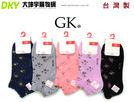 GK-2715 台灣製 GK 點點梅花船型襪-6雙超值組 流行襪 造型襪 學生襪 短襪