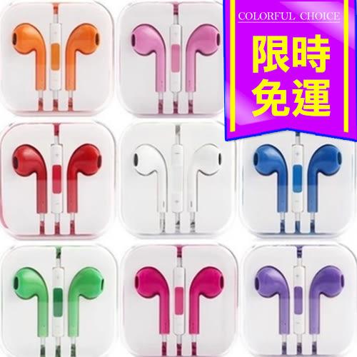 [最後一天免運$69] 立體聲 高音質 耳機 線控 耳機 免 藍芽sony z5 xz lg v10 蘋果 iPhone 7/8 plus 6s 4.7