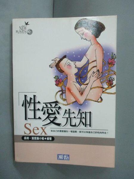 【書寶二手書T6/兩性關係_GKE】性愛先知_吳靖潛意識