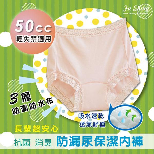 【福星】女士長輩專用安心防漏保潔失禁平口褲 / 50cc 輕失禁適用 / 台灣製 / 超值2件組
