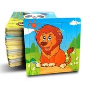 拼圖 9片木質拼圖拼板寶寶幼兒木制早教益智力積木2-3-4-5-6歲兒童玩具【免運】