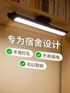 LED小台燈護眼書桌可充電池式大學生宿舍用床頭寢室磁鐵吸附吸頂 台北日光