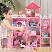 公主屋過家家玩具仿真公主城堡套裝別墅模型兒童節日禮物娃娃屋【小獅子】