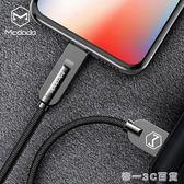 麥多多數據線二合一快充多功能6蘋果7安卓手機7兩用一拖二充電線【帝一3C旗艦】