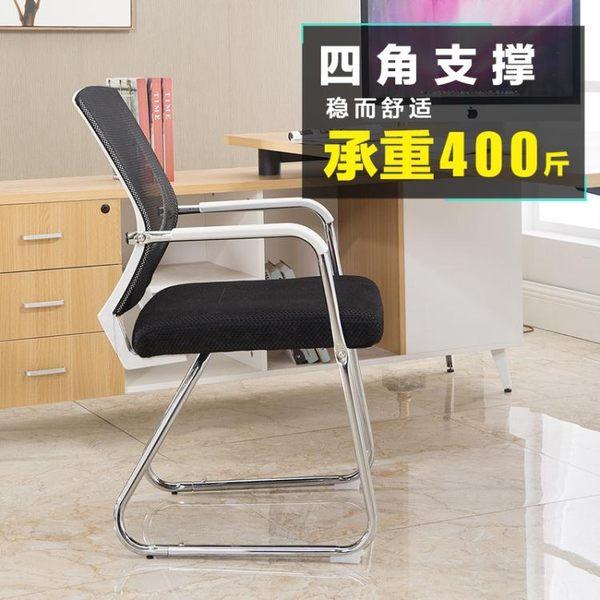 人體工學椅職員椅辦公椅會議椅家用電腦椅弓形網布椅靠背椅子tw