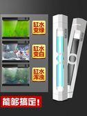 殺菌燈魚缸UV紫外線滅菌燈消毒燈潛水內置水族箱魚池除藻燈過流式 ATF  極有家
