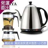 南亞 《好茶組合》1.8公升#304不鏽鋼電茶壺+快速沖泡壺&玻璃小巧壺 EH-918_PC500-1【免運直出】