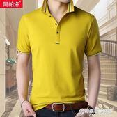 夏季純棉短袖t恤男Polo衫中年男士打底衫翻領T恤 純色短袖衣服 時尚芭莎