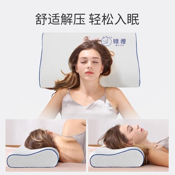 瞇貍記憶棉枕頭助睡眠睡覺專用記憶枕芯學生單人雙人整頭枕 【端午節特惠】