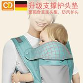 腰凳背帶四季多功能通用背坐凳前抱式小孩子抱帶腰登