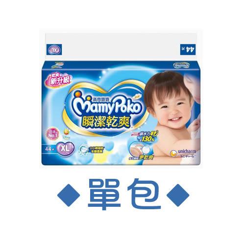 Mamy Poko 滿意寶寶 新頂級瞬潔乾爽紙尿褲XL(44片)【單包】【佳兒園婦幼館】